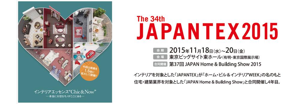 Japantex2015shibazaki_31