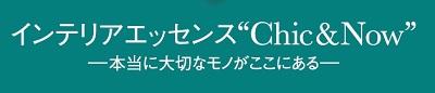 """JAPANTEX2015 テーマインテリアエッセンス""""Chic & Now"""" ~本当に大切なモノがここにある~"""