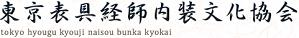 JAPANTEXでは展示と襖・障子、和紙張りを実演。購入希望などさまざまな反響がありました。東京表具経師内装文化協会