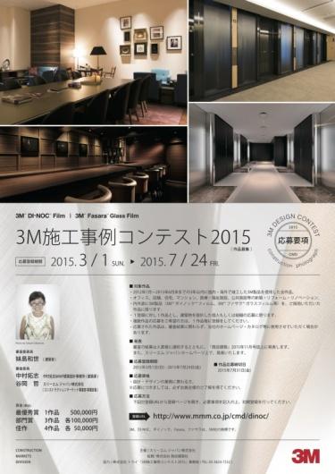 締め切り迫る!「3M施工事例コンテスト2015」