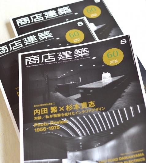 8月号/ヒリヒリする注目対談「内田繁さん×杉本貴志さん」(リスト付き)