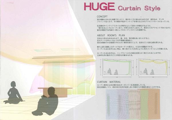 HUGE Curtain Style カーテンの色や柄の重なりも取り入れたら面白いと思いました【インテリアデザインコンペ2014優秀賞 細川 千景さん】