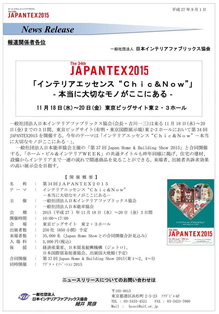 JAPANTEX2015 記者発表会プレスリリース