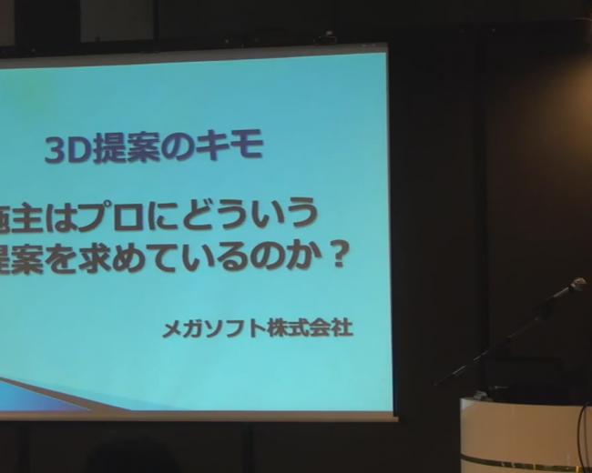 【出展者プレゼンテーションタイム】 メガソフト株式会社