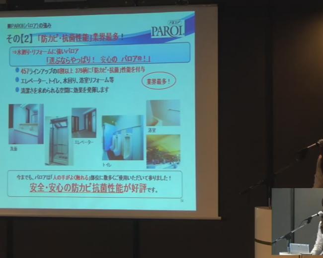 【出展者プレゼンテーションタイム】 リンテックサインシステム株式会社