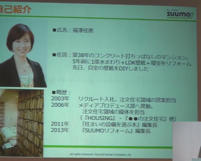 【『SUUMOリフォーム編集長』セミナー】カスタマー調査と実例取材から探るニーズをとらえたリフォームのヒント