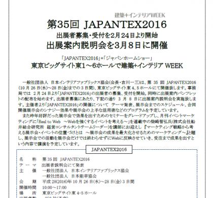 プレスリリース JAPANTEX2016出展案内説明会