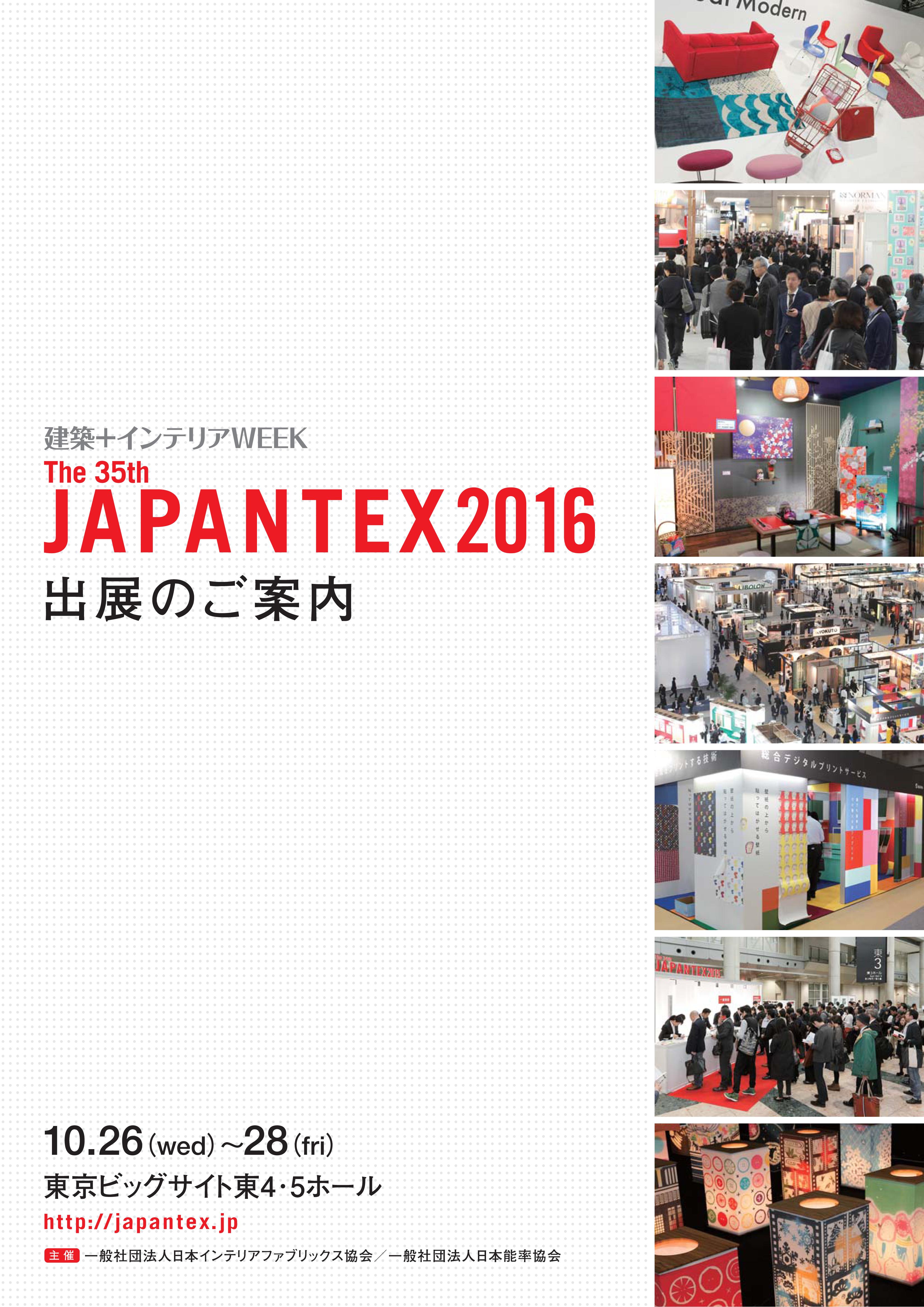 JAPANTEX 2016 出展のご案内