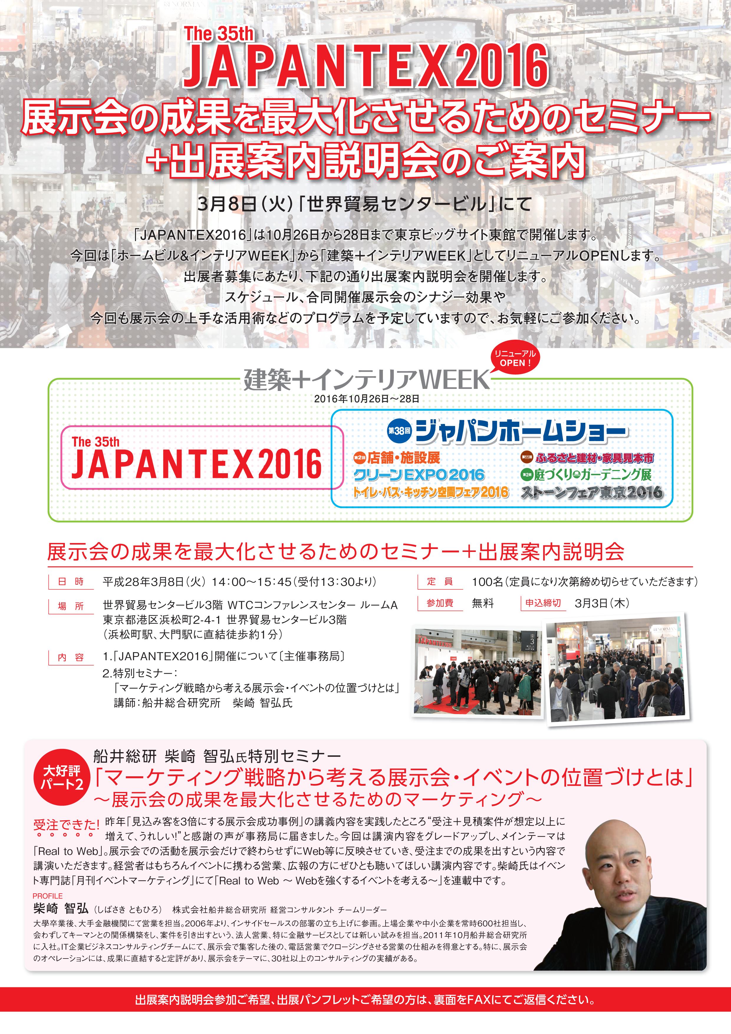 JAPANTEX 2016 出展案内説明会のご案内